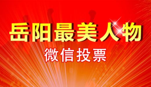 """寻找岳阳""""最美护士"""",邀您投票点赞"""