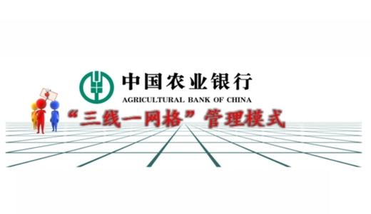 """中国农业银行广西区分行""""三线一网格""""管理模式标识设计作品评选"""