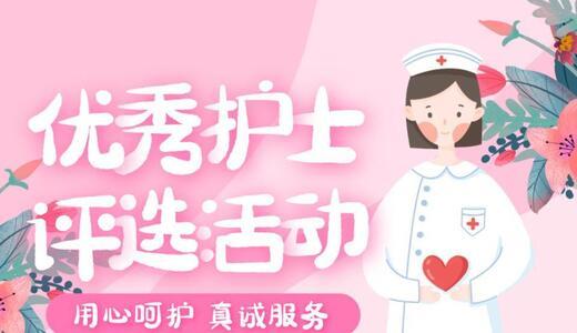 """汶上县中医院""""优秀护士""""评选活动"""