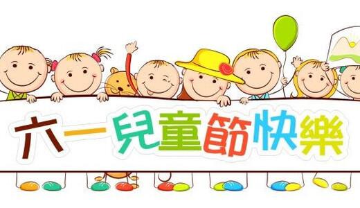 """大连海关驻保税区办事处""""六一儿童节""""寻找最美童真笑脸活动"""