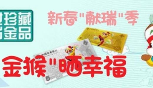 """中国农业银行泰州海陵支行""""新春'献瑞'季,'金猴'晒幸福""""投票活动"""