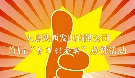 """大唐陕西发电有限公司首届""""青年创新奖""""评选点赞活动"""