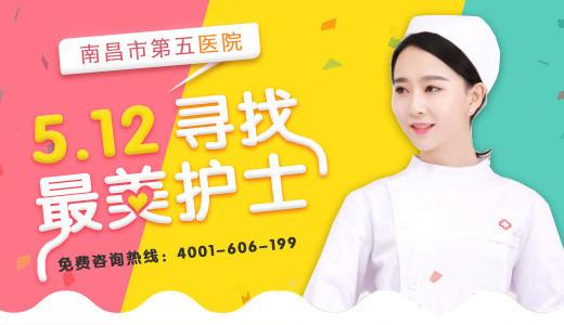 """南昌市第五医院""""最美护士""""评选"""