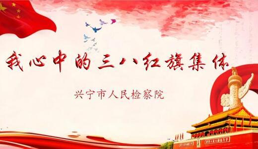 """兴宁市人民检察院""""我心中的三八红旗集体""""评选活动开始啦!诚邀您来投票!"""