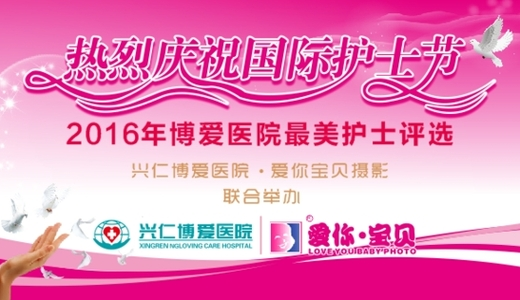 5.12国际护士节博爱医院最美护士评选