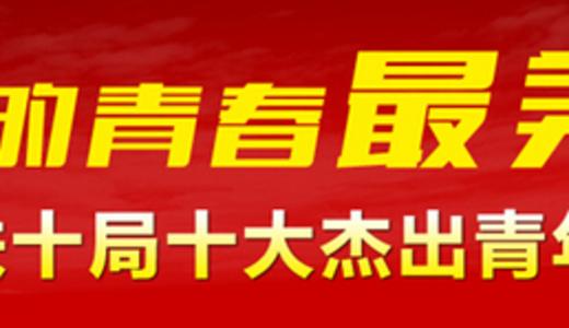 """第三届""""中铁十局十大杰出青年""""评选微信点赞"""